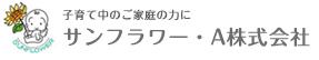 サンフラワー・A株式会社